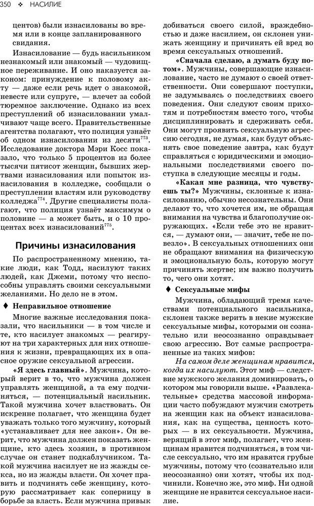 PDF. Консультирование молодежи. МакДауэлл Д. Страница 348. Читать онлайн