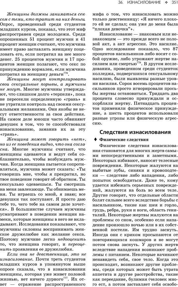 PDF. Консультирование молодежи. МакДауэлл Д. Страница 349. Читать онлайн