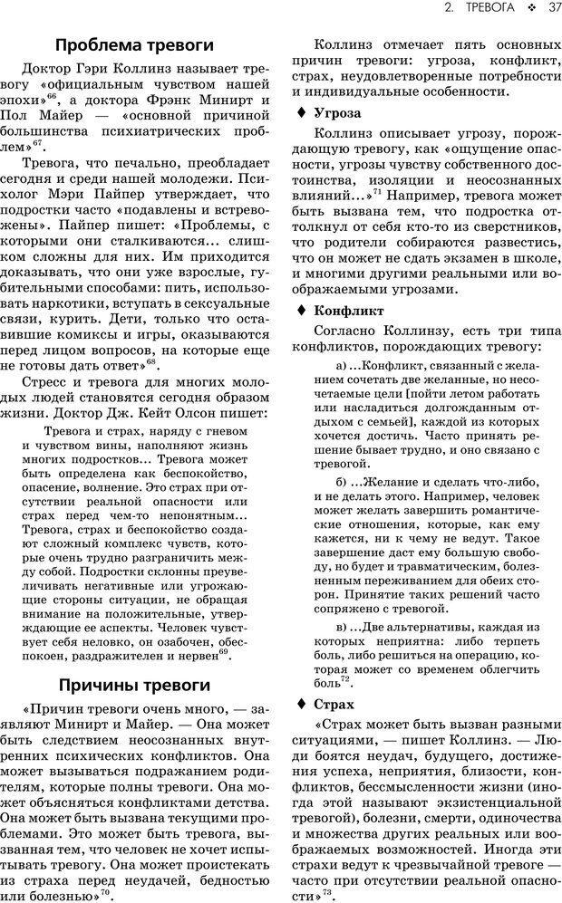 PDF. Консультирование молодежи. МакДауэлл Д. Страница 35. Читать онлайн