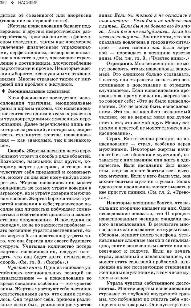 PDF. Консультирование молодежи. МакДауэлл Д. Страница 350. Читать онлайн
