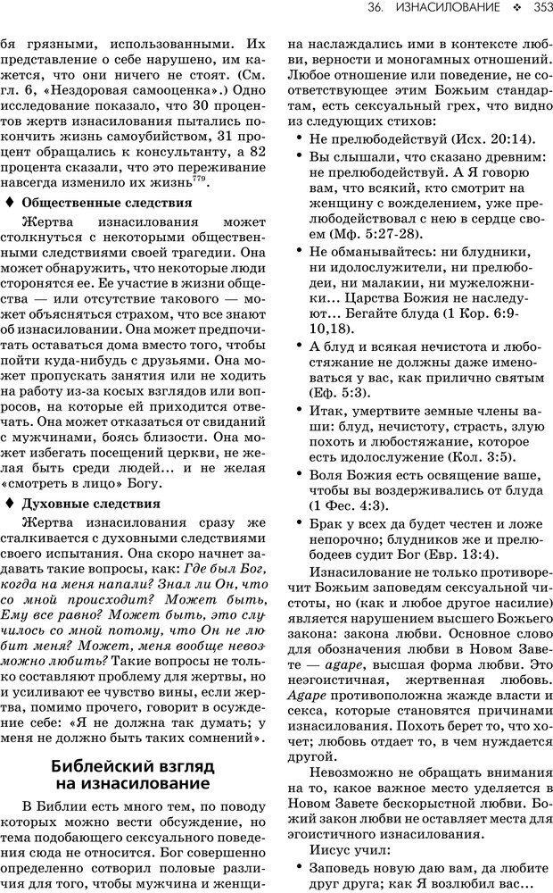 PDF. Консультирование молодежи. МакДауэлл Д. Страница 351. Читать онлайн