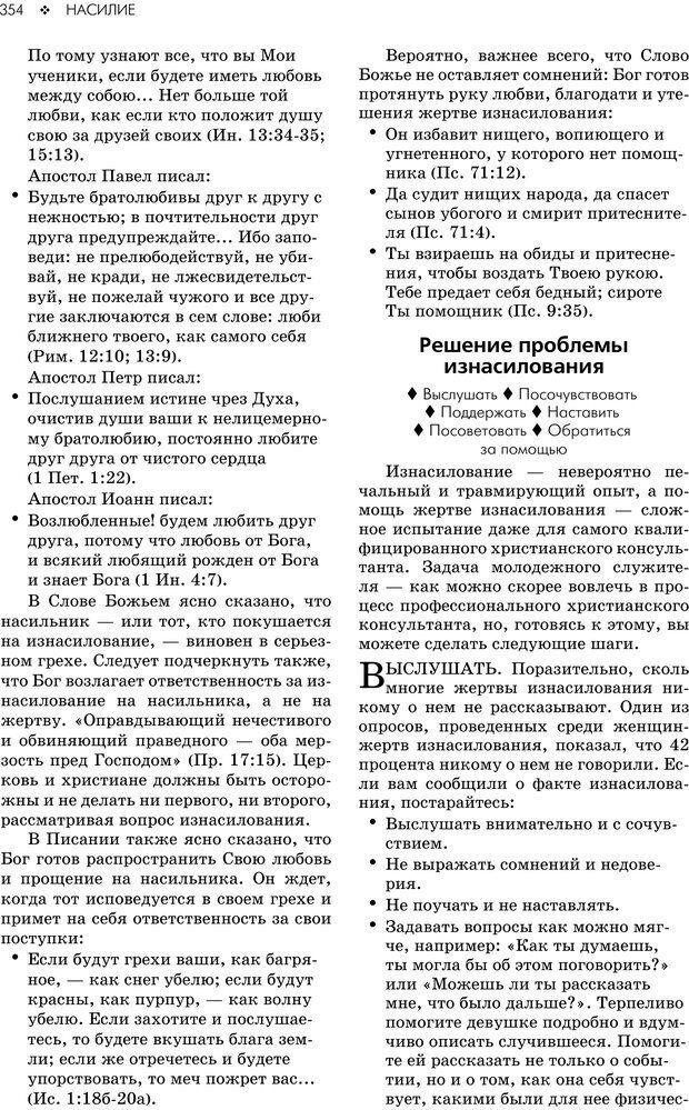 PDF. Консультирование молодежи. МакДауэлл Д. Страница 352. Читать онлайн