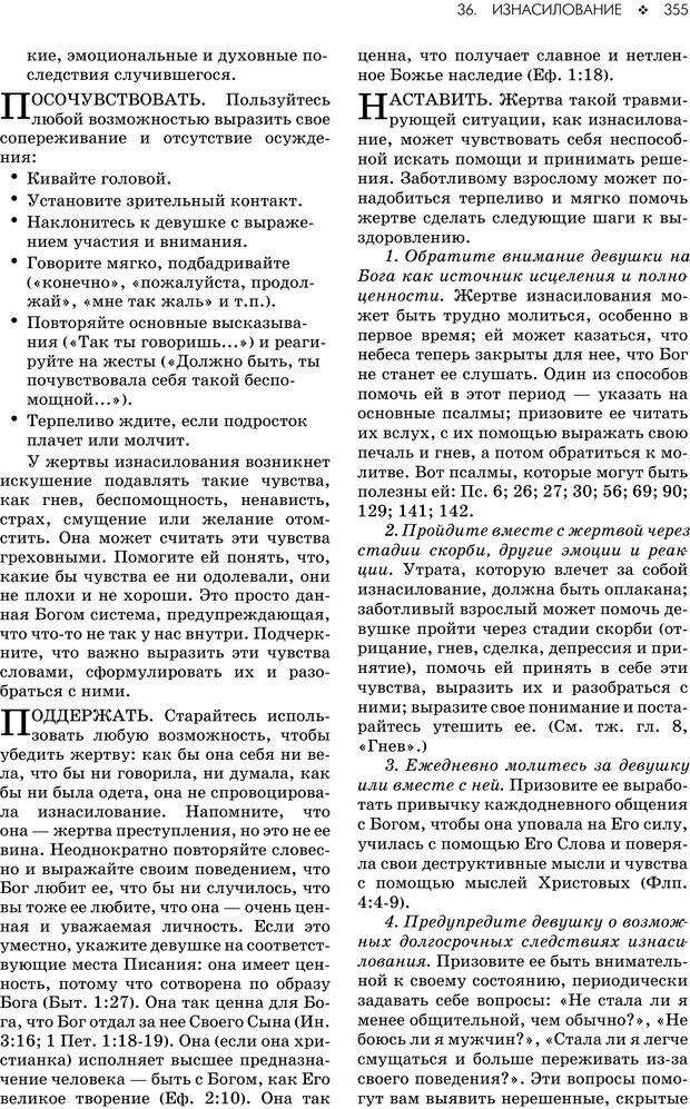 PDF. Консультирование молодежи. МакДауэлл Д. Страница 353. Читать онлайн