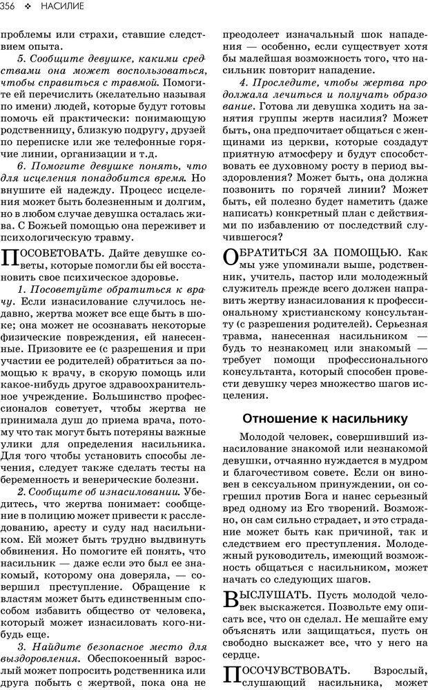 PDF. Консультирование молодежи. МакДауэлл Д. Страница 354. Читать онлайн