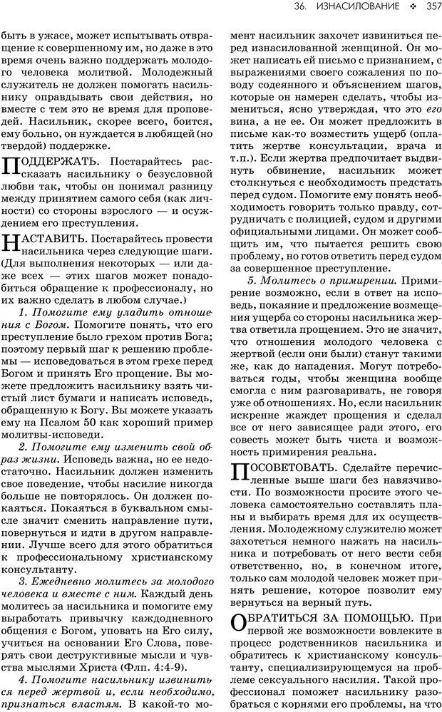 PDF. Консультирование молодежи. МакДауэлл Д. Страница 355. Читать онлайн