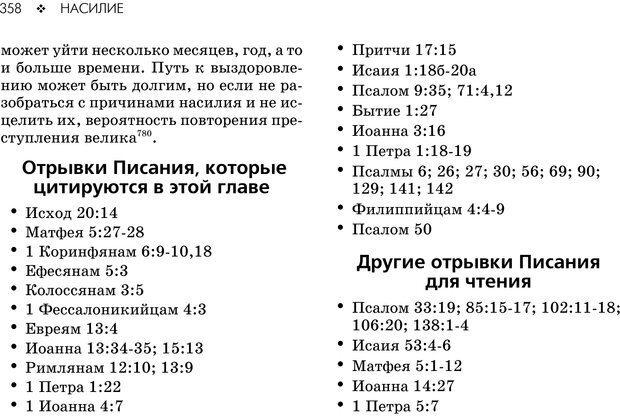 PDF. Консультирование молодежи. МакДауэлл Д. Страница 356. Читать онлайн