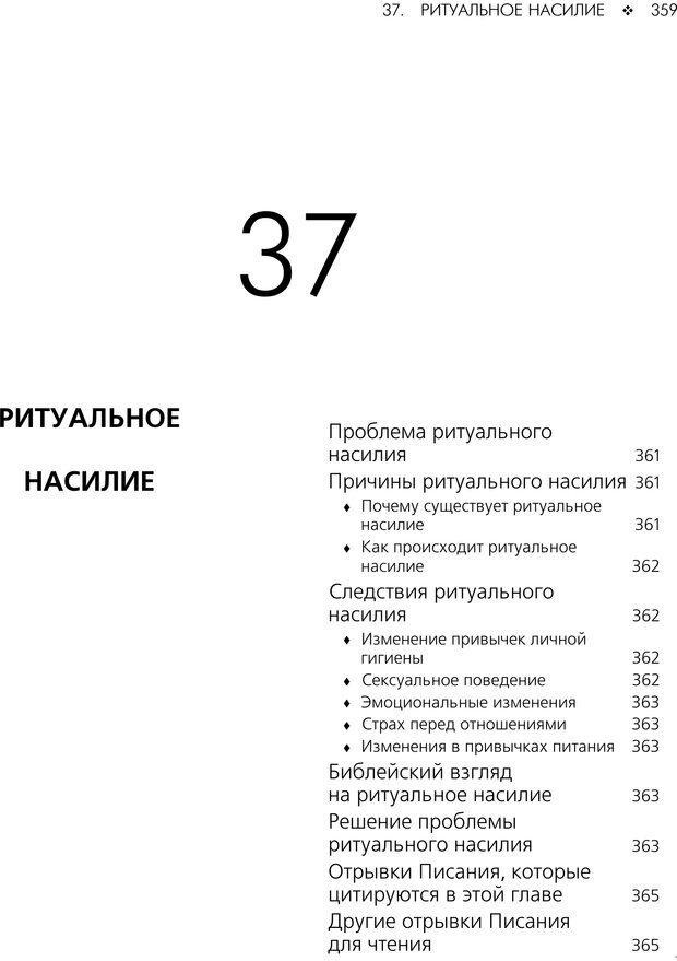 PDF. Консультирование молодежи. МакДауэлл Д. Страница 357. Читать онлайн