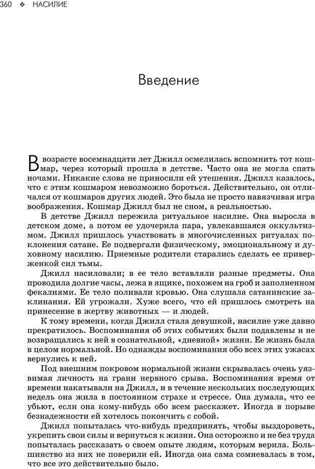 PDF. Консультирование молодежи. МакДауэлл Д. Страница 358. Читать онлайн