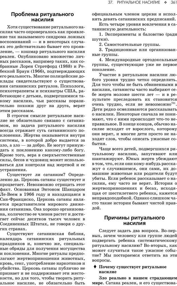 PDF. Консультирование молодежи. МакДауэлл Д. Страница 359. Читать онлайн