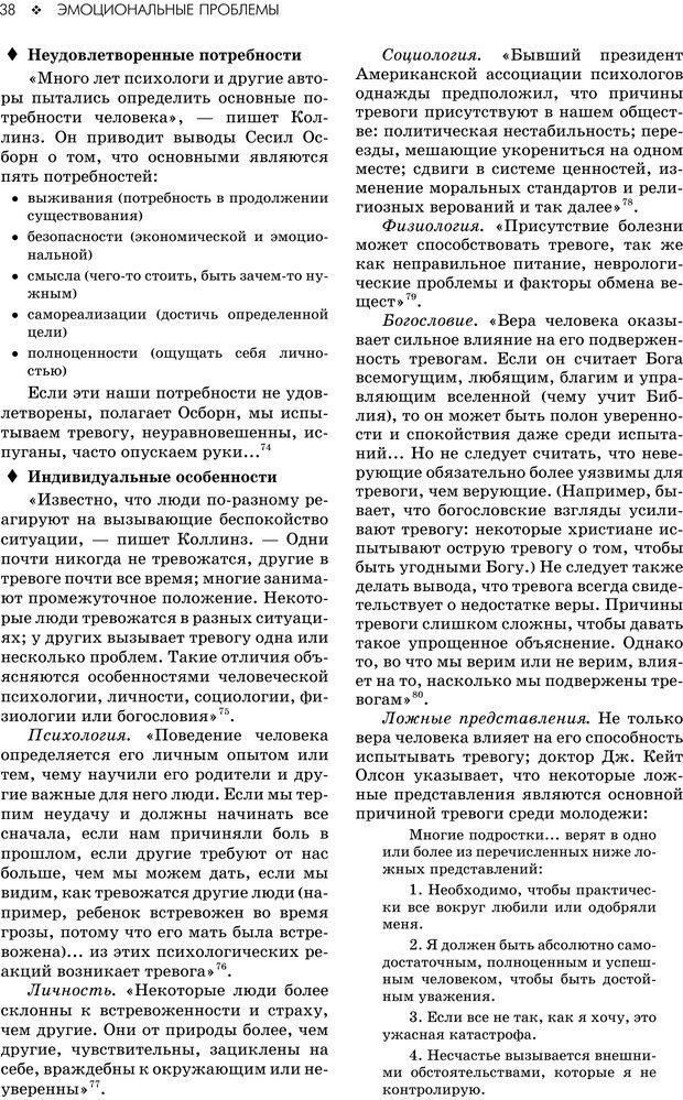PDF. Консультирование молодежи. МакДауэлл Д. Страница 36. Читать онлайн