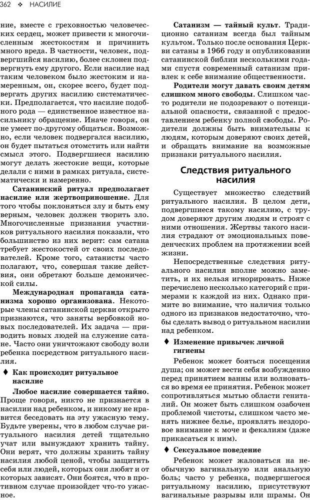 PDF. Консультирование молодежи. МакДауэлл Д. Страница 360. Читать онлайн