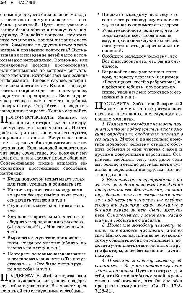 PDF. Консультирование молодежи. МакДауэлл Д. Страница 362. Читать онлайн