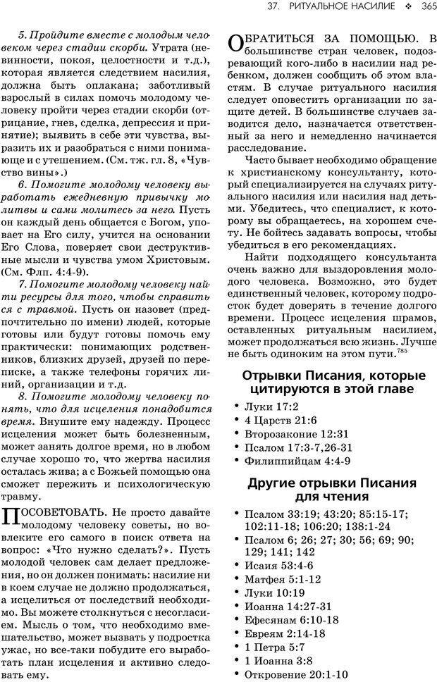 PDF. Консультирование молодежи. МакДауэлл Д. Страница 363. Читать онлайн