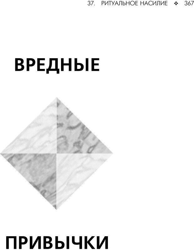 PDF. Консультирование молодежи. МакДауэлл Д. Страница 365. Читать онлайн