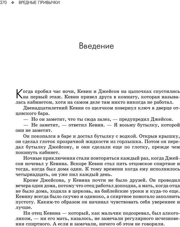 PDF. Консультирование молодежи. МакДауэлл Д. Страница 368. Читать онлайн