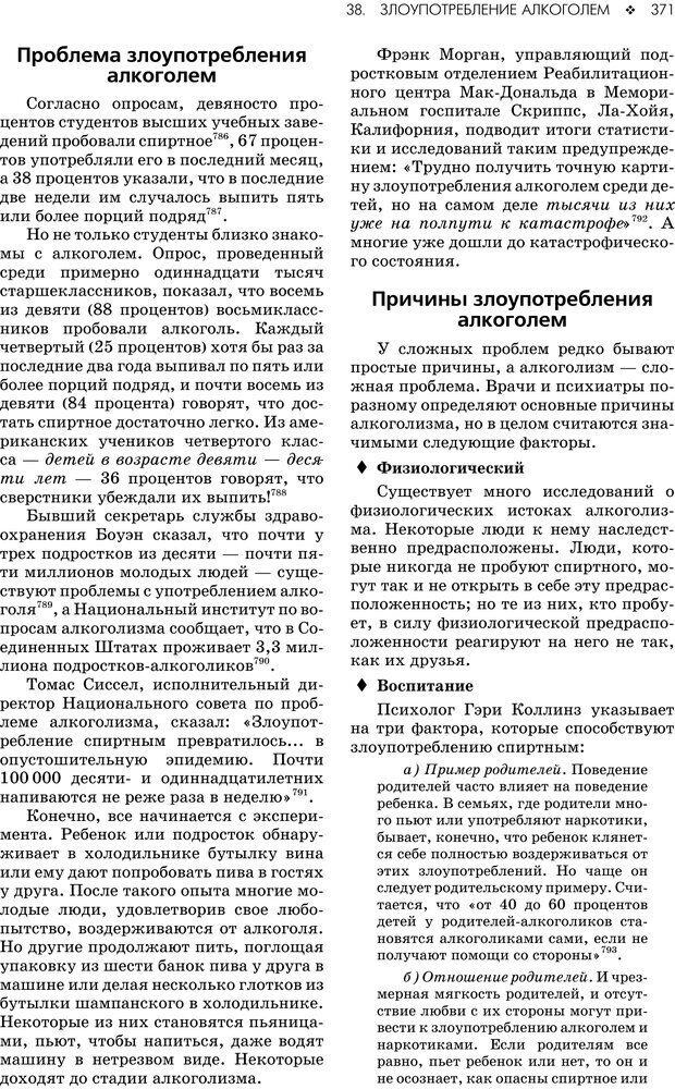 PDF. Консультирование молодежи. МакДауэлл Д. Страница 369. Читать онлайн