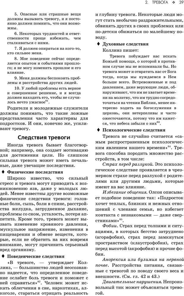 PDF. Консультирование молодежи. МакДауэлл Д. Страница 37. Читать онлайн