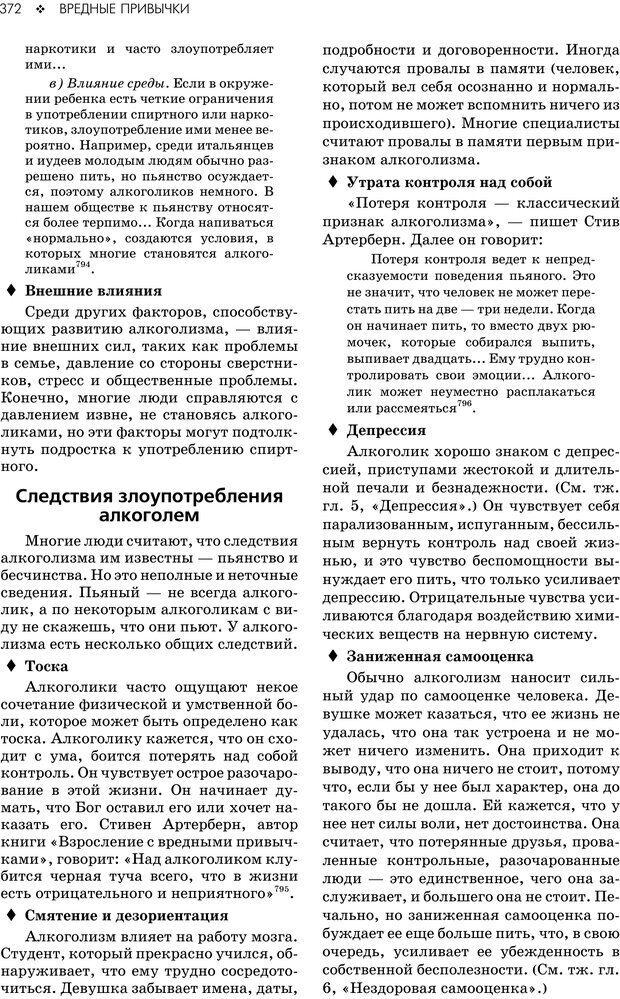 PDF. Консультирование молодежи. МакДауэлл Д. Страница 370. Читать онлайн