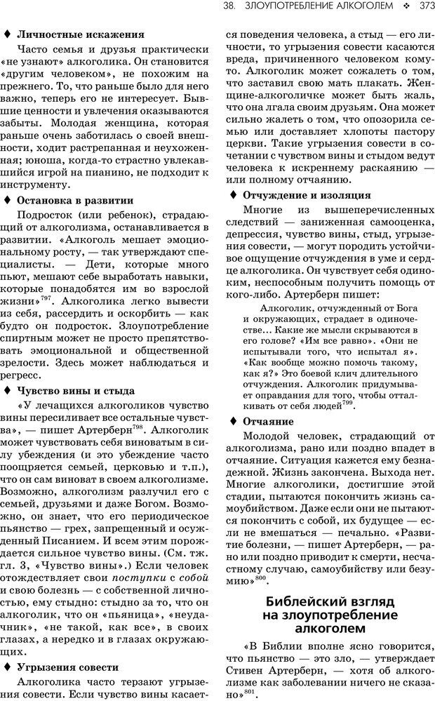 PDF. Консультирование молодежи. МакДауэлл Д. Страница 371. Читать онлайн