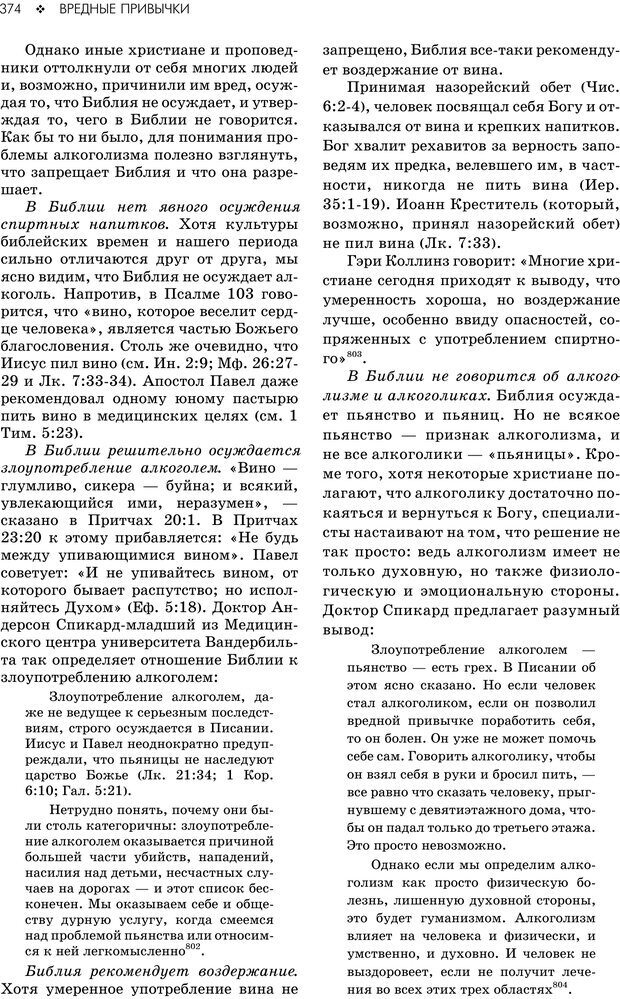 PDF. Консультирование молодежи. МакДауэлл Д. Страница 372. Читать онлайн