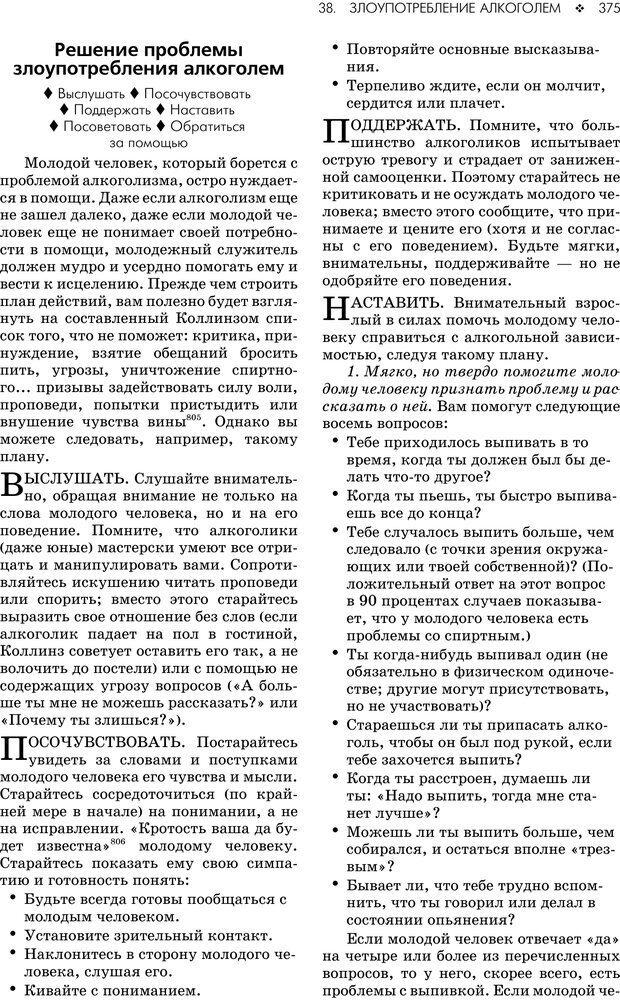 PDF. Консультирование молодежи. МакДауэлл Д. Страница 373. Читать онлайн