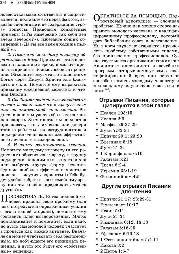 PDF. Консультирование молодежи. МакДауэлл Д. Страница 374. Читать онлайн