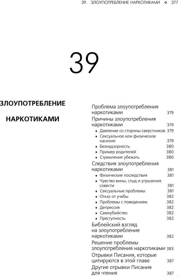 PDF. Консультирование молодежи. МакДауэлл Д. Страница 375. Читать онлайн
