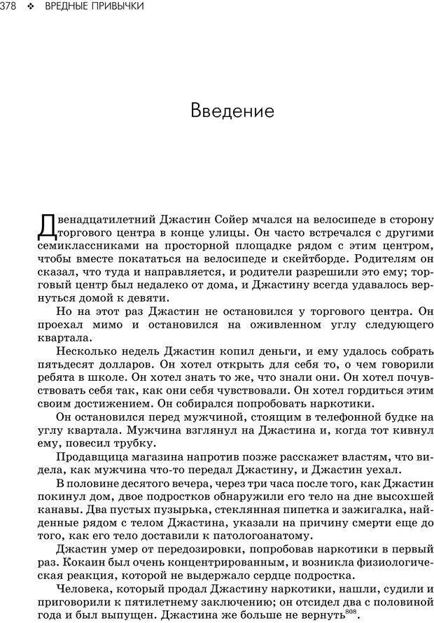 PDF. Консультирование молодежи. МакДауэлл Д. Страница 376. Читать онлайн
