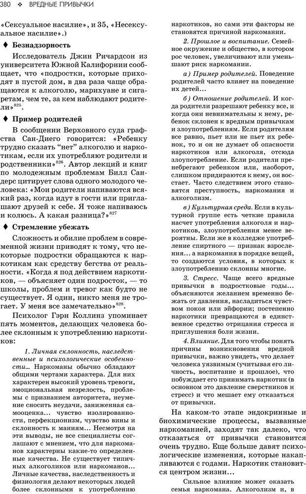 PDF. Консультирование молодежи. МакДауэлл Д. Страница 378. Читать онлайн