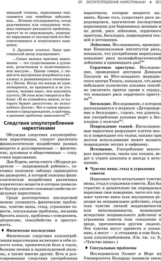 PDF. Консультирование молодежи. МакДауэлл Д. Страница 379. Читать онлайн