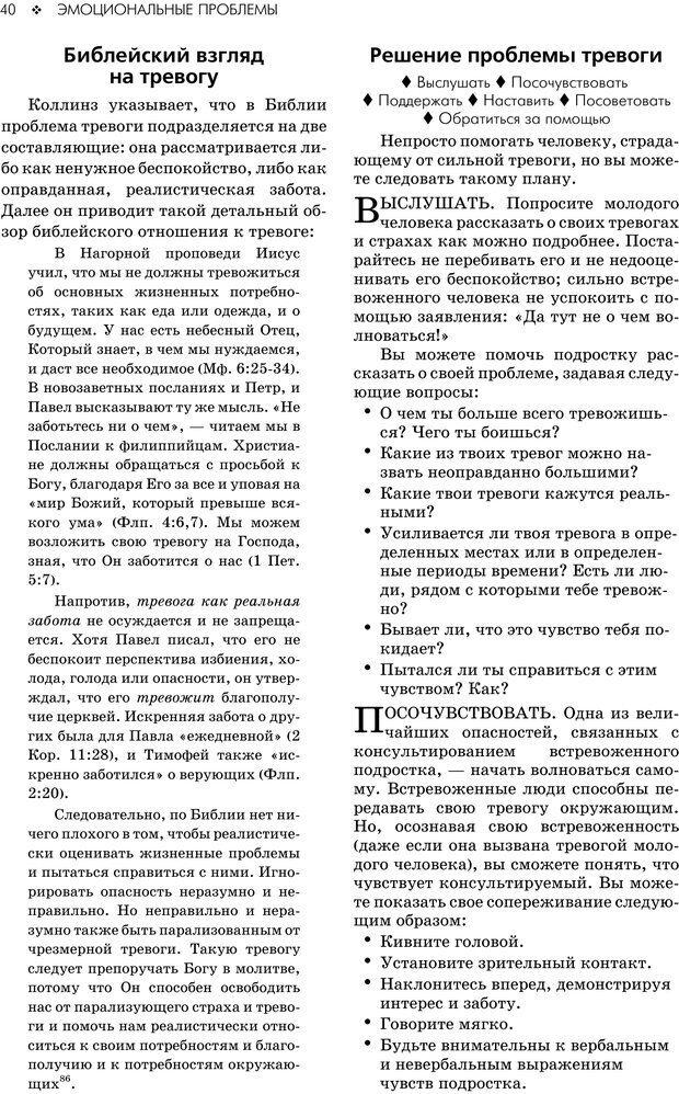 PDF. Консультирование молодежи. МакДауэлл Д. Страница 38. Читать онлайн