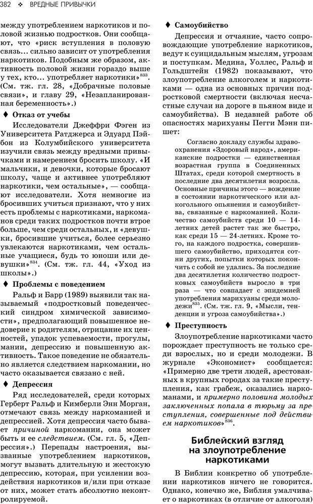 PDF. Консультирование молодежи. МакДауэлл Д. Страница 380. Читать онлайн