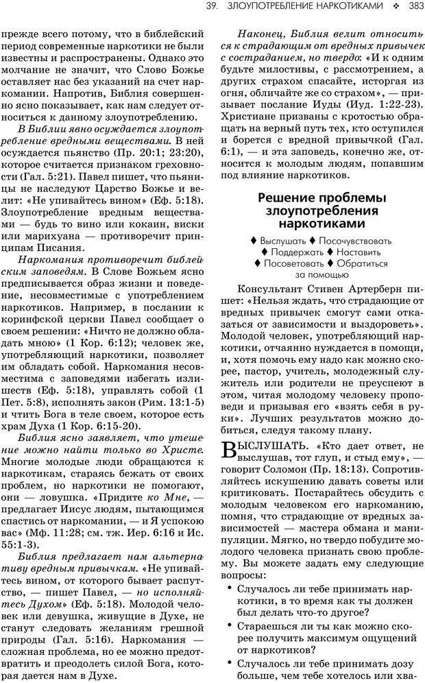 PDF. Консультирование молодежи. МакДауэлл Д. Страница 381. Читать онлайн