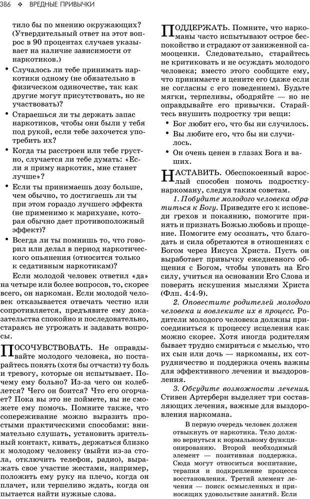 PDF. Консультирование молодежи. МакДауэлл Д. Страница 384. Читать онлайн