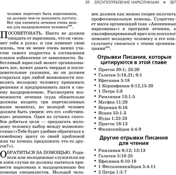 PDF. Консультирование молодежи. МакДауэлл Д. Страница 385. Читать онлайн