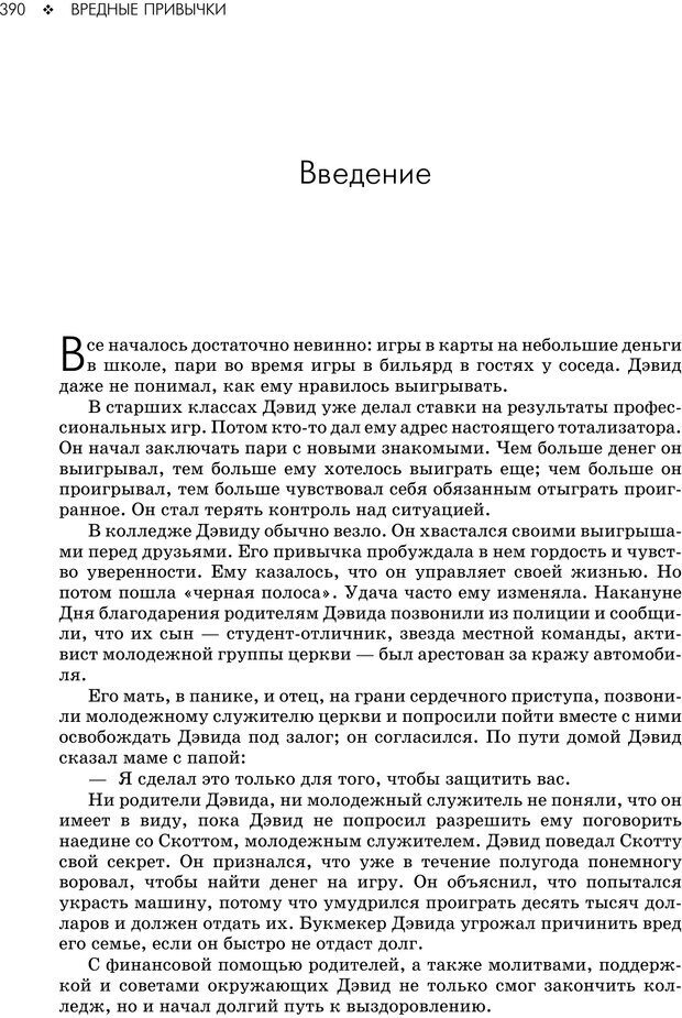 PDF. Консультирование молодежи. МакДауэлл Д. Страница 388. Читать онлайн