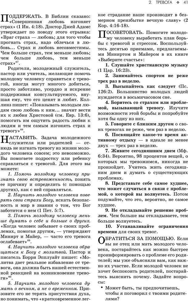 PDF. Консультирование молодежи. МакДауэлл Д. Страница 39. Читать онлайн