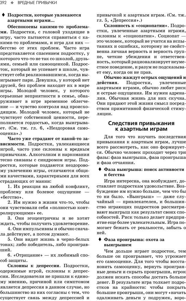 PDF. Консультирование молодежи. МакДауэлл Д. Страница 390. Читать онлайн