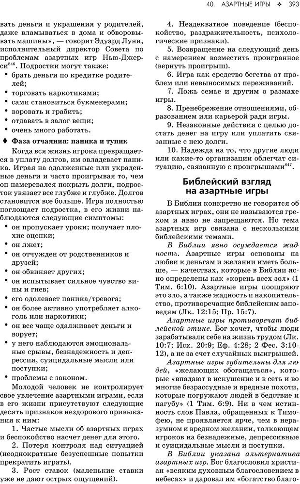 PDF. Консультирование молодежи. МакДауэлл Д. Страница 391. Читать онлайн