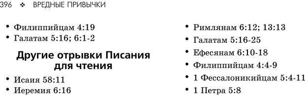 PDF. Консультирование молодежи. МакДауэлл Д. Страница 394. Читать онлайн