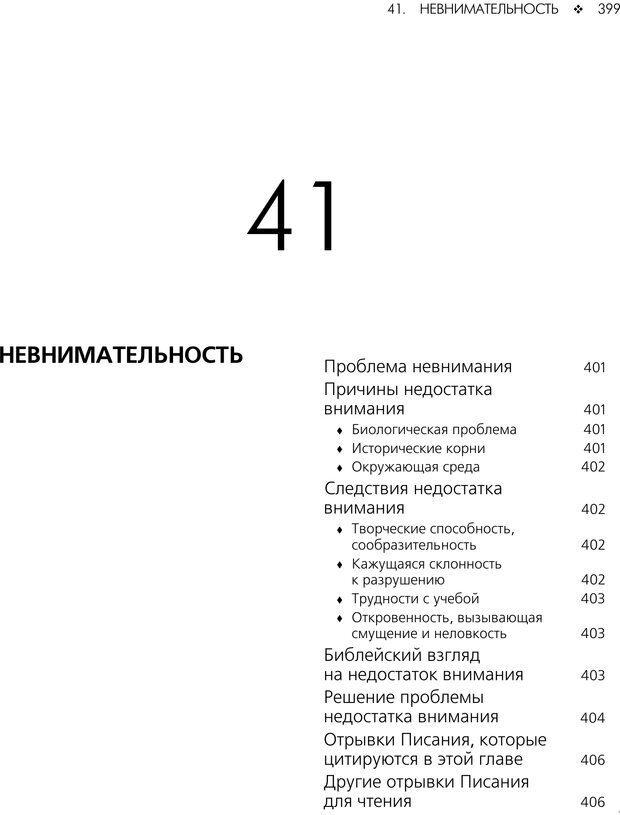 PDF. Консультирование молодежи. МакДауэлл Д. Страница 397. Читать онлайн
