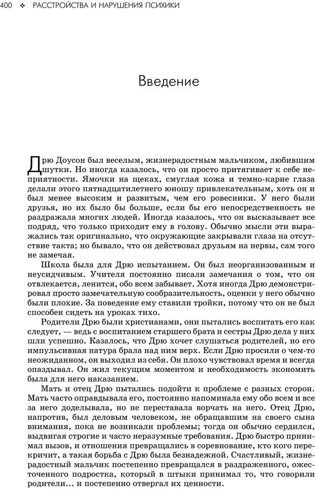 PDF. Консультирование молодежи. МакДауэлл Д. Страница 398. Читать онлайн