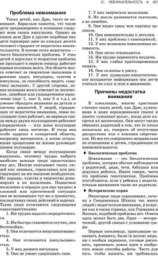 PDF. Консультирование молодежи. МакДауэлл Д. Страница 399. Читать онлайн