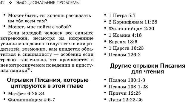 PDF. Консультирование молодежи. МакДауэлл Д. Страница 40. Читать онлайн