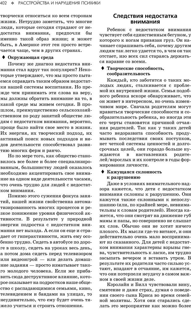 PDF. Консультирование молодежи. МакДауэлл Д. Страница 400. Читать онлайн