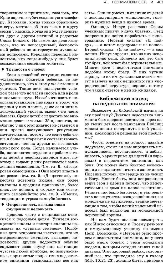 PDF. Консультирование молодежи. МакДауэлл Д. Страница 401. Читать онлайн
