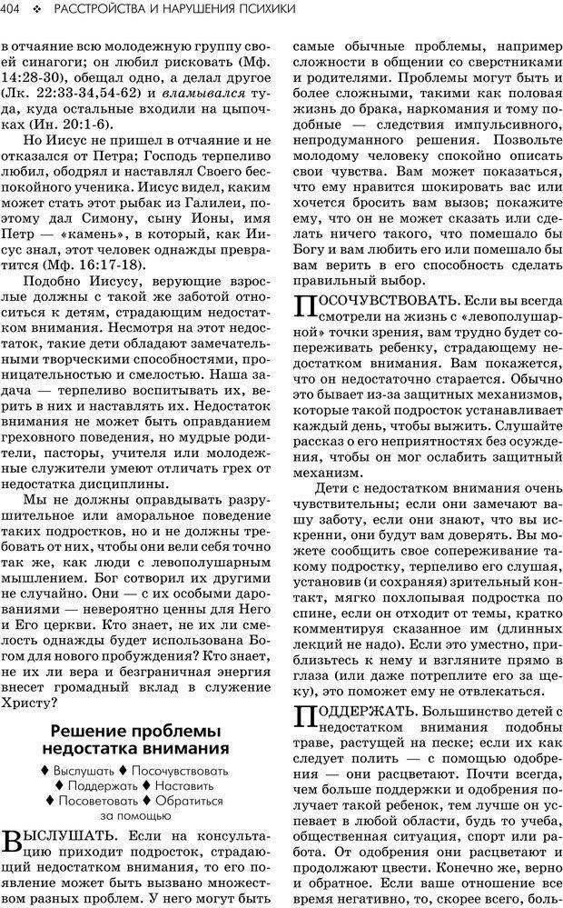 PDF. Консультирование молодежи. МакДауэлл Д. Страница 402. Читать онлайн
