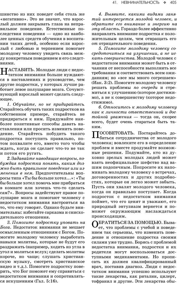PDF. Консультирование молодежи. МакДауэлл Д. Страница 403. Читать онлайн