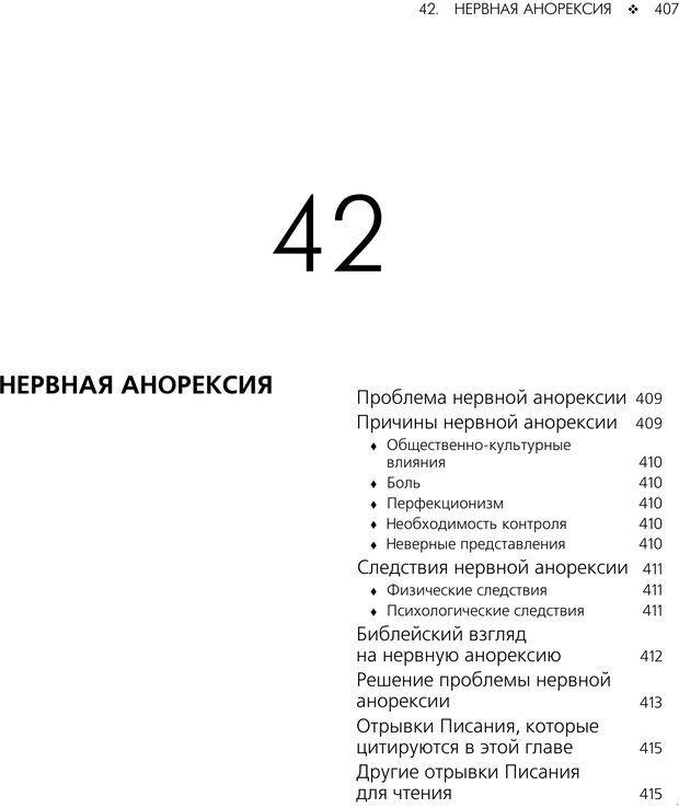 PDF. Консультирование молодежи. МакДауэлл Д. Страница 405. Читать онлайн
