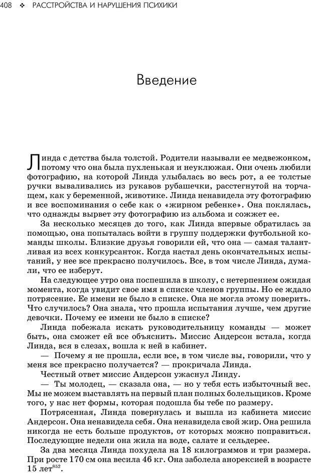 PDF. Консультирование молодежи. МакДауэлл Д. Страница 406. Читать онлайн